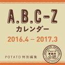 A.B.C-Zカレンダー 2016.4-2017.3 <カレンダー>20160309