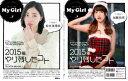 【新星堂オリジナル特典付】表紙SKE48松井珠理奈/裏表紙AKB48加藤玲奈/別冊CD&DLでーた My Girl Vol.7<雑誌>[Z-4433]20151209