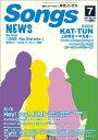 表紙:NEWS/月刊 「ソングス」 2014年7月 Vol.139巻頭・巻末特集:NEWS SG「O