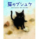▲Goose house/猫のプシュケ<絵本>【ONLINE限定】<グッズ>