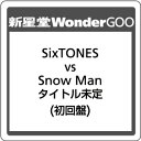 【先着特典付】SixTONES vs Snow Man/タイ...