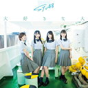 STU48/大好きな人<CD+DVD>(Type A 通常盤)2019073