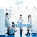 STU48/大好きな人 <CD+DVD>(Type B 通常盤)201907