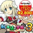 【中古】afb【PS3】剣と魔法と学園モノ。3 Best版【4544626010198】【ロールプレイング】