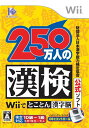 【中古】afb【Wii】250万人の漢検 Wiiでとことん漢字脳【4582107395419】【その他】