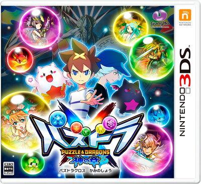 ★★【WonderGOOダウンロード特典】パズドラクロス神の章<3DS>[Z-4762・4763・4764]20160728