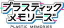 【オリ特付】プラスティック・メモリーズ<Vita>(限定版)[Z-5045]20161013