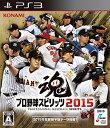 【中古】afb【PS3】プロ野球スピリッツ2015【4988602167627】【スポーツ】
