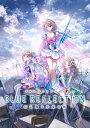 【オリ特付】BLUE REFLECTION 幻に舞う少女の剣<PS4>(プレミアムボックス)[Z-5729]20170330