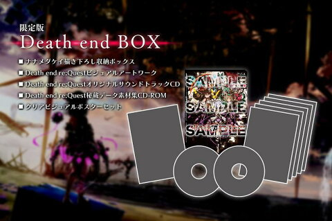 【オリ特付】Death end re;Quest Death end BOX<PS4>[Z-6824・6825]20180301