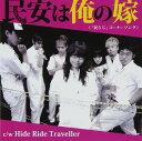 民安は俺の嫁「民らじ」コーナーソングC/WHide Ride Traveller【ホビー】...