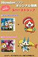 【オリ特付】妖怪ウォッチ3 スシ/テンプラ(2本まとめ買い)<3DS>[Z-4931・4932]20160716