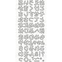 【149】WonderHouse/ワンダーハウス/ダイ/ひらがな セット スクラップブッキング ダイ
