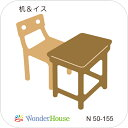 【N50-155】WonderHouse/ワンダーハウス/ダイ/school 学校 スクール desk 机 chair 椅子 スクラップブッキング クラフト ハンドメイド作品に! 02P28Sep16 02P01Oct16