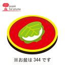 N42-255/ワンダーハウス/ダイ(抜型)/柏餅 かしわもち 寺沼麻美