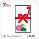 【N42-298】WonderHouse/ワンダーハウス/ダ...