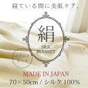 【送料無料】【日本製】天然シルク アミノ酸が肌に優しい 絹糸 100% ひざ掛け【シルク 毛布】