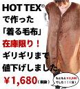 吸湿発熱ホットテックス かいまき毛布 着る毛布...