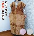 【送料無料】 吸湿発熱 着る毛布 ホットテックス ロングサイ...