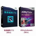 竹C福袋 動画編集(Win)+Allmytubewin(Win)