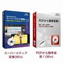 松B福袋 スーパーメディア変換(Win)+PDFから簡単変換!(Win)