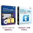 松C福袋 スーパーメディア変換(Win)+Mobileデータ移行(Win)P25Apr15