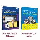 松A福袋 スーパーメディア変換(Win)+データリカバリー(Win)
