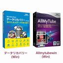 梅C福袋 データリカバリー(Win)+Allmytubewin(Win)