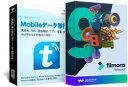 Filmora動画編集(Windows版)+Mobileデータ移行(Windows版)