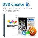 永久ライセンス DVD Creator(Mac版) Wondershare MacでMOV・DVDの作成ソフト!mac dvd作成 mac dvd 焼く dvd 書き込み|ワンダーシェアー(ワンダーシェア パソコンディスク 作る 焼き増し 動画 カット 回転 ムービー 編集 結婚式 ウェディング ビデオ編集 卒業式 新年会)