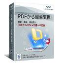 永久ライセンス PDFから簡単変換!(Mac版)Wondershare Mac版PDF変換ソフト PDFをエクセルに変換 PDFをワードに変換 pdf word excel 変..