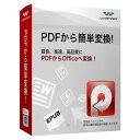 永久ライセンス 【送料無料】Wondershare PDFから簡単変換!(Win版) PDF変換ソフト EXCEL変換ソフト PDFをエクセルに変換 PDFをワード..