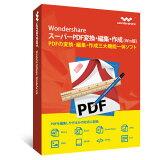 永久ライセンス Windows 10対応Wondershare スーパーPDF変換・編集・作成(Win版)PDF変換ソフト PDF 編集 作成ソフト PDFをエクセルに変換 pdf word 変換 pdf excel 変換 PDFをワードに変換 ワンダーシェアー(ワンダーシェアpdfから簡単変換 抽出 テキスト 閲覧 pdfを