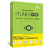 永久ライセンスWindows 10対応【送料無料】Wondershare Tunes Go Plus(Windows版)最高のiTunesパートナー iTunesから制限なしで音楽転送 iPhone6S iPhone6s Plusに対応|ワンダーシェアー(パソコンソフト ワンダーシェア バックアップ data)