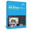 Wondershare動画・音楽変換6 プロ(Win版) 動画変換、動画編集ソフト 動画ダウンロードソフト 4K動画変換、MP4 変換 MOV WMV変換 iPhone…
