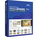 Windows 10対応永久ライセンスWondershare Filmora 動画編集 プロ(Win版) 動画編集 変換ソフト WMV、AVI、 MOV、MP4変換対応 PIP機能付…