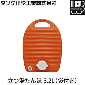 立つ湯たんぽ 3.2L 袋付き タンゲ化学工業株式会社【コンビニ受取対応商品】