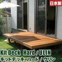 ウッドデッキ 人工木より強いウリン!【日本製】キットデッキハード/ウリン M-20 2555×2430 床板:縦張