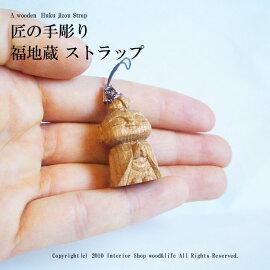 地蔵木彫りストラップ【匠の手彫り福地蔵ストラップ】