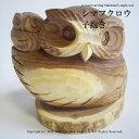 ふくろう 木彫り置物【匠の木彫り シマフクロウ 子抱き】