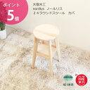 スツール 木製 ノールリス 24ラウンド スツール カバ 大雪木工 旭川家具 日本製家具