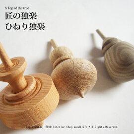 独楽木製【木工芸笹原ひねり独楽(こま)】木の手作りこまです。