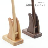 北海道旭川の木製 靴べら スタンドです。木地のかみむらさんによる、手作りで木のぬくもりたっぷりです!靴べら スタンド 木製 【木製 靴べら スタンド 】 旭川クラフト 木地のかみむ