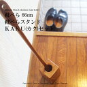 靴べらロング木製【木の靴べらロング66センチと靴べらスタンドKAKU(カク)セット】おしゃれな靴べらスタンドセット