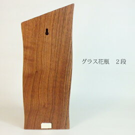 花器花瓶木製【グラス花瓶2段】ササキ工芸旭川クラフト