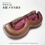 因为美丽的颜色的配合和质量的感觉是使用着魅力的walnut木材即使题材美丽,也存在感出众的一种。眼镜间隔,眼镜架木制【木制眼镜间隔】Sasaki工艺旭川手艺[メガネ置き,眼鏡受け 木製 【 木製 メガネ置き 】 ササキ工芸