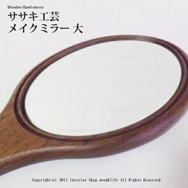 ハンドミラー木製【メイクミラー大】ササキ工芸旭川クラフト