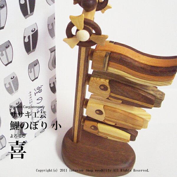 鯉のぼり 卓上 木製 【 木製 卓上 鯉のぼり 小 喜 】 木 の 卓上こいのぼり です。…...:wood-l:10000111