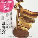 名入れ無料! こいのぼり 木製 卓上 鯉のぼり 小 喜 木 の 卓...