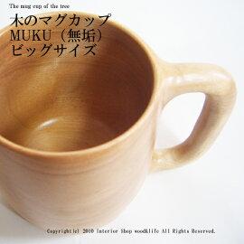 マグカップビッグ木製【木のマグカップMUKU(無垢)ビッグサイズ】北海道旭川木工芸笹原の木製マグカップです